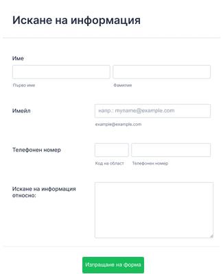 Форма за искане на информация