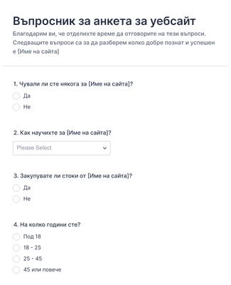 Форма за въпросник за уебсайт