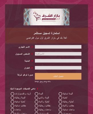 استمارة تسجيل مستثمر