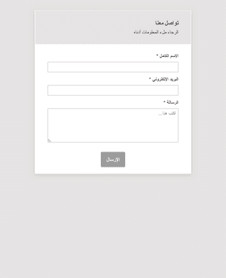 استمارة عامة لطلب المعلومات
