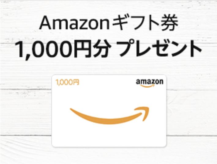 Amazonメールタイプギフト券