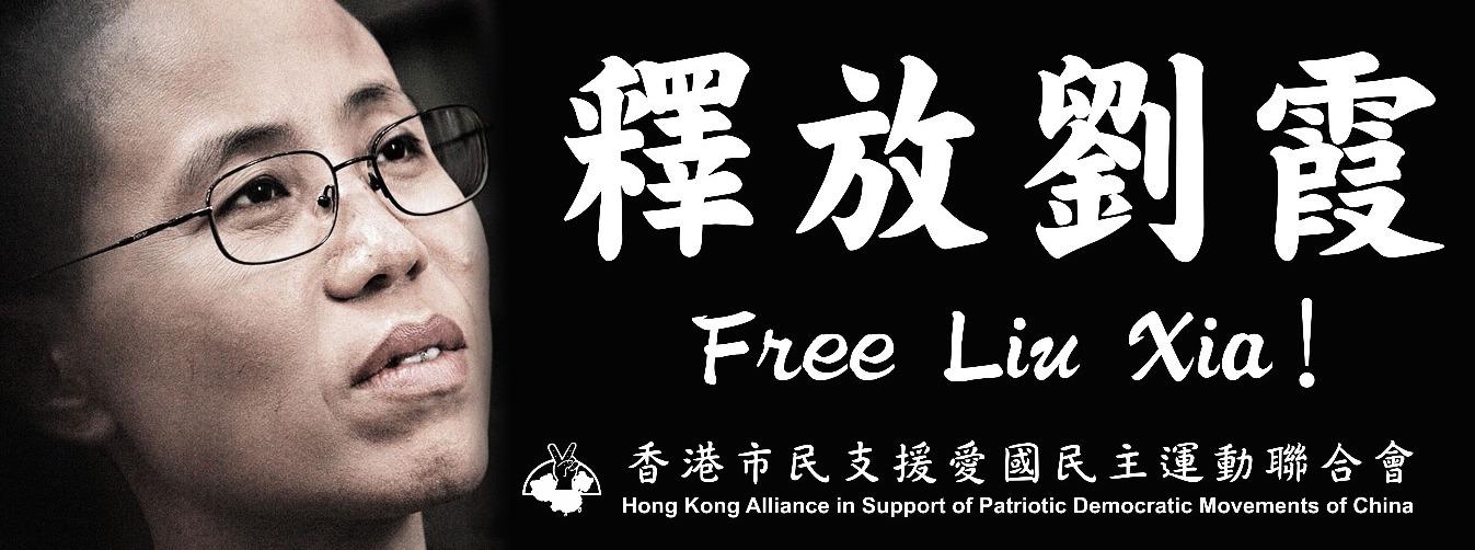 Free Liu Xia