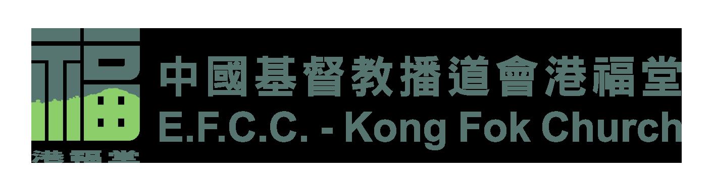 港福堂轉數快奉獻收據登記表格 Kong Fok Church FPS Offering Receipt Registration Form