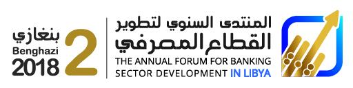نموذج التسجيل لحضور الدورة الثانية من منتدى تطوير القطاع المصرفي الليبي 2018