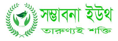 Sombhabona Youth For Bangladesh