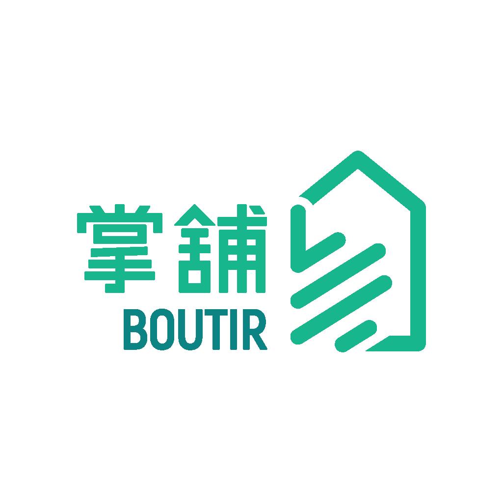 掌舖 Boutir -傳統實體零售 x 網店工作坊 2020