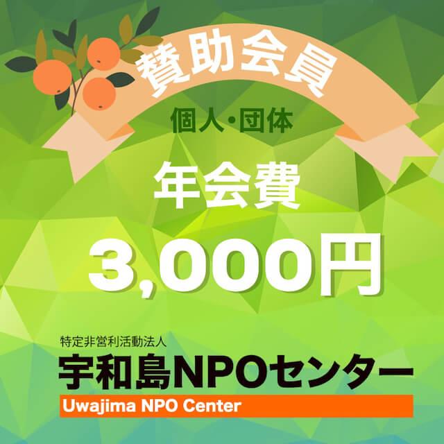 特定非営利活動法人宇和島NPOセンター 正会員 会費