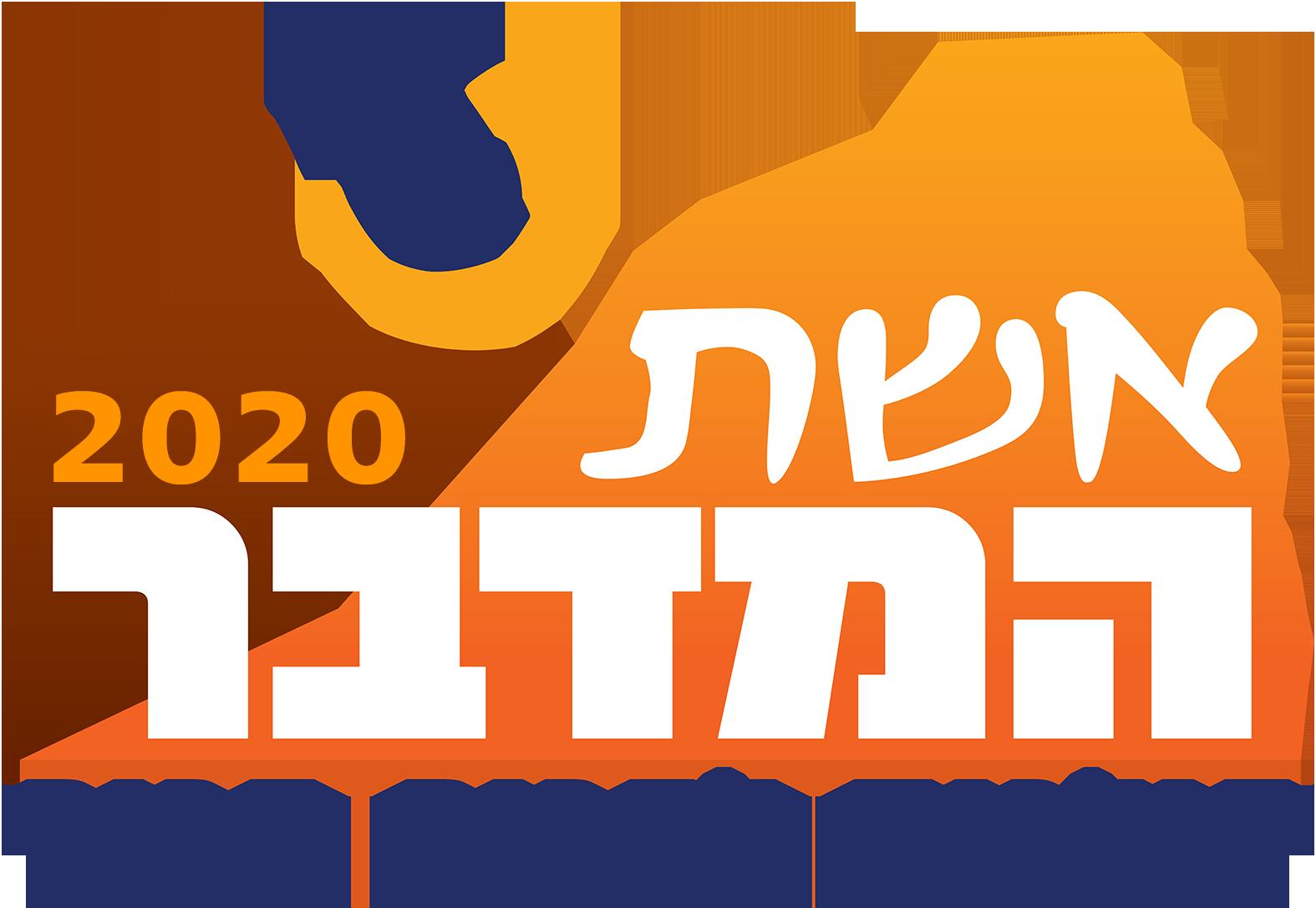 2020 מושיטות יד לאישה