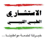 الاستشاري الطبي الليبي