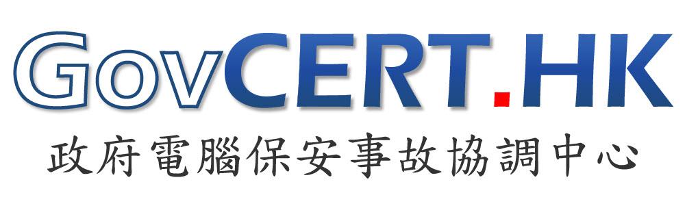 政府電腦保安事故協調中心 GovCERT.HK