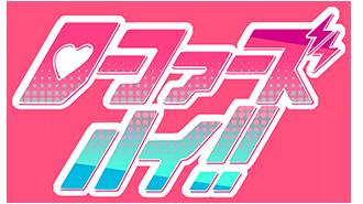 『ローファーズハイ!!』キャストオーディション 応募フォーム