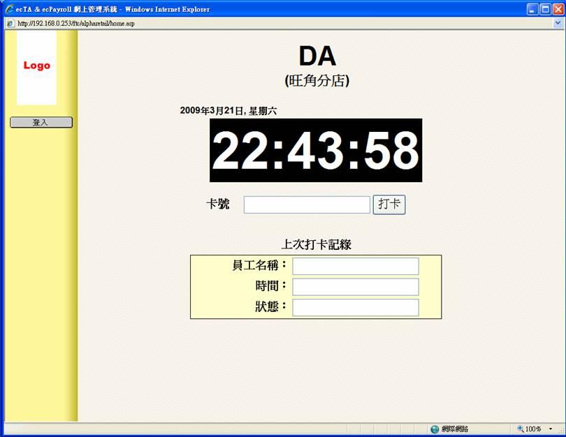 Online Virtual timeclock 網上虛擬打卡鐘 ($4,500)