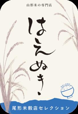 特別栽培米はえぬき - 白米 - 5kg - 2,800円(税込)