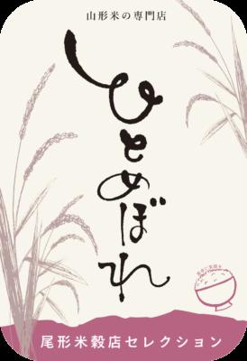 特別栽培米ひとめぼれ - 白米 - 5kg - 2,800円(税込)