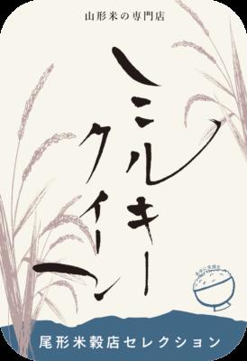 特別栽培米ミルキークイーン - 白米 - 5kg - 3,300円(税込)