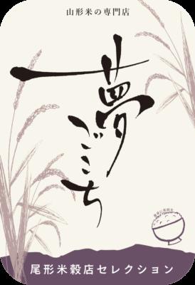 特別栽培米夢ごこち - 白米 - 5kg - 4,000円(税込)