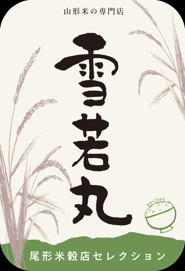 しまさき農園産雪若丸 - 白米 - 5kg - 3,300円(税込)