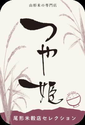 大江町産つや姫 - 白米 - 5kg - 3,300円(税込)