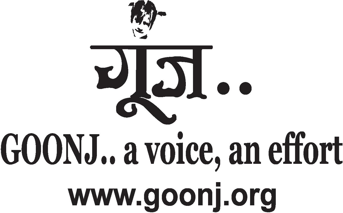Goonj Fellowship Application Form