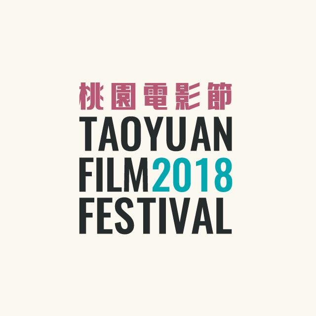 歡迎報名桃園電影節專題講座「紀念日本動畫大師——高畑勳」